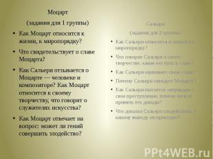 Моцарт(задания для 1 группы)Как Моцарт относится к жизни, к миропорядку?Что свид