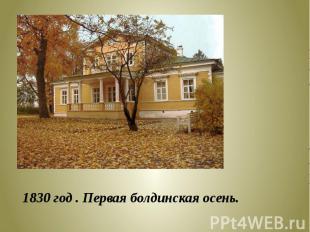 1830 год . Первая болдинская осень.
