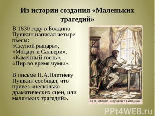Из истории создания «Маленьких трагедий» В 1830 году в Болдино Пушкин написал че