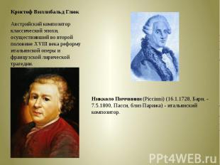 Кристоф Виллибальд ГлюкАвстрийский композитор классической эпохи, осуществивший