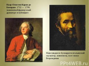 Пьер-Огюстен Карон де Бомарше1732—1799, знаменитыйфранцузский драматурги