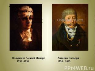 Вольфганг Амадей Моцарт1756 -1791Антонио Сальери1750 - 1825