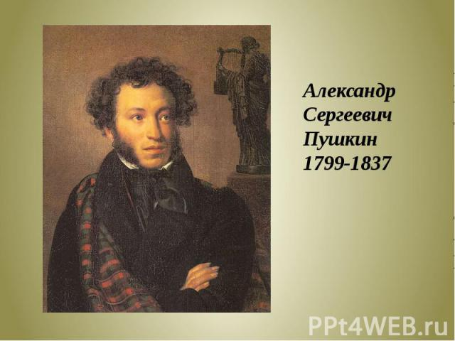 Александр Сергеевич Пушкин1799-1837