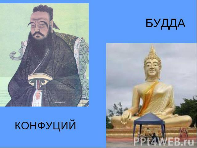 БУДДА КОНФУЦИЙ