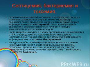 Септицемия, бактериемия и токсемия. Если патогенные микробы проникли в кровеносн