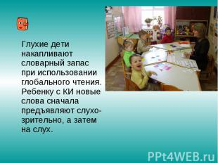 Глухие дети накапливают словарный запас при использовании глобального чтения. Ре