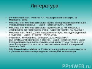 Литература: Богомильский М-Р., Ремизов А.Н. Кохлеарная имплантация. М: Медицина,