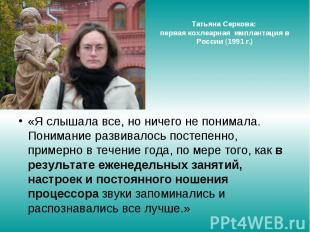 Татьяна Серкова: первая кохлеарная имплантация в России (1991 г.) «Я слышала вс