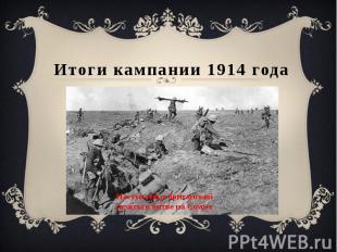 Итоги кампании 1914 года Наступление британской пехоты в битве на Сомме