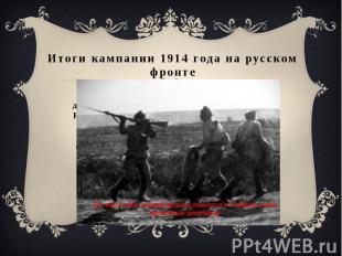 Итоги кампании 1914 года на русском фронте Русский солдат, верный присяге, пытае