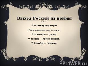 Выход России из войны 29 сентября перемирие с Антантой заключила Болгария, 30 ок