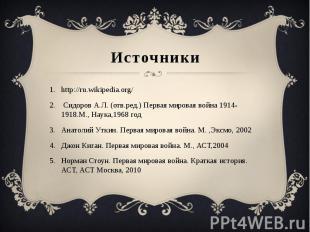 Источники http://ru.wikipedia.org/ Сидоров А.Л. (отв.ред.) Первая мировая война