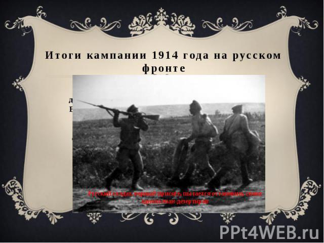 Итоги кампании 1914 года на русском фронте Русский солдат, верный присяге, пытается остановить своих однополчан-дезертиров