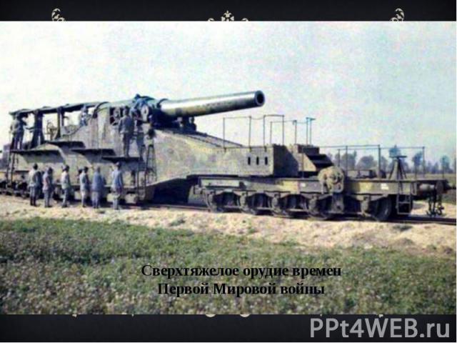 Сверхтяжелое орудие времен Первой Мировой войны