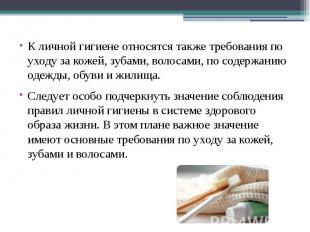 К личной гигиене относятся также требования по уходу за кожей, зубами, волосами,