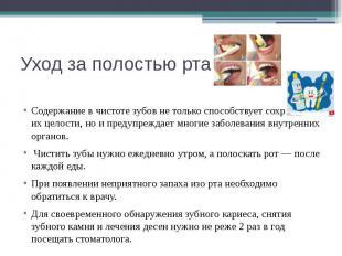 Уход за полостью рта Содержание в чистоте зубов не только способствует сохранени