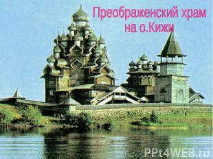 Преображенский храмна о.Кижи