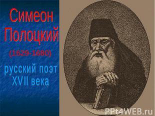 СимеонПолоцкий (1629-1680)русский поэтXVII века