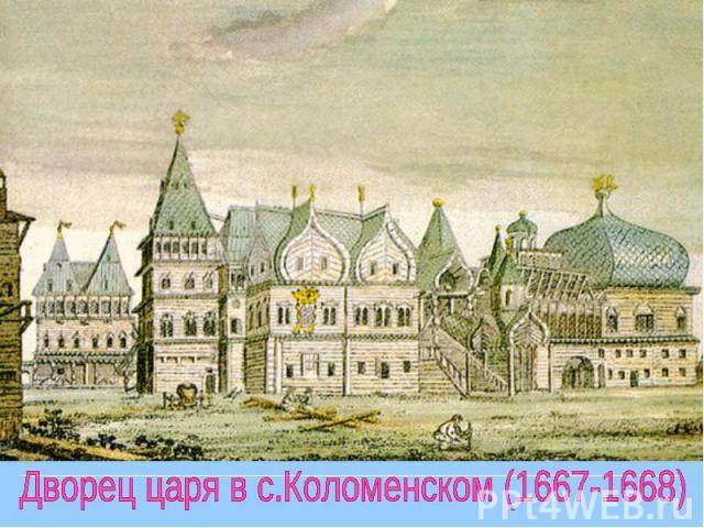 Дворец царя в с.Коломенском (1667-1668)