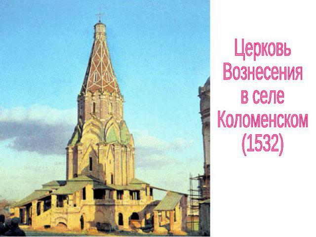 ЦерковьВознесенияв селеКоломенском(1532)
