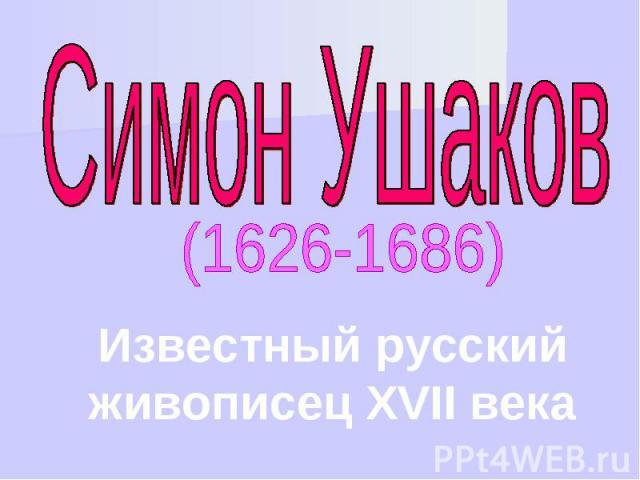 Симон Ушаков(1626-1686)Известный русский живописец XVII века