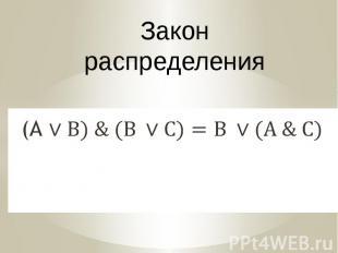 Закон распределения