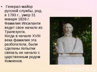 Генерал-майор русской службы, род. в 1793 г., умер 31 января 1828 г. Фамилия Ип