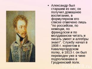 Александр был старшим из них; он получил домашнее воспитание, в формулярном его