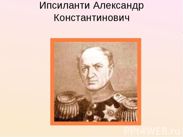 Ипсиланти Александр Константинович