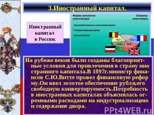 3.Иностранный капитал. Иностранныйкапитал в России.На рубеже веков были созданы