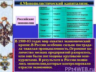4.Монополистический капитализм. Российские монополииВ 1900-03 годах мир охватил