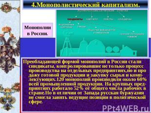 4.Монополистический капитализм. Монополиив России.Преобладающей формой монополий