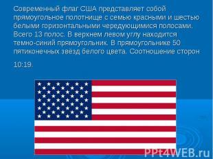 Современный флаг США представляет собой прямоугольное полотнище с семью красными