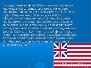 Государственный флаг США – один из старейших национальных штандартов в мире. На