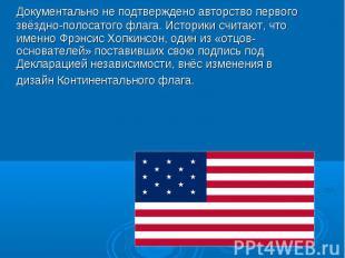 Документально не подтверждено авторство первого звёздно-полосатого флага. Истори