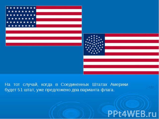 На тот случай, когда в Соединенных Штатах Америки будет 51 штат, уже предложено два варианта флага.