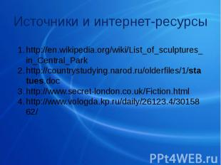 Источники и интернет-ресурсы http://en.wikipedia.org/wiki/List_of_sculptures_in_