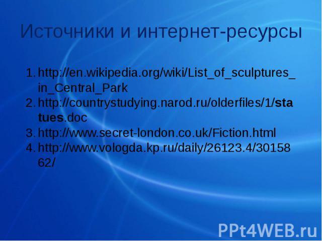 Источники и интернет-ресурсы http://en.wikipedia.org/wiki/List_of_sculptures_in_Central_Parkhttp://countrystudying.narod.ru/olderfiles/1/statues.dochttp://www.secret-london.co.uk/Fiction.htmlhttp://www.vologda.kp.ru/daily/26123.4/3015862
