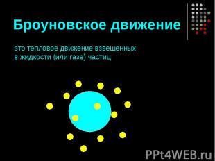 Броуновское движение это тепловое движение взвешенных в жидкости (или газе) част
