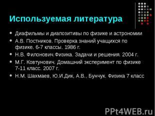 Используемая литература Диафильмы и диапозитивы по физике и астрономииА.В. Постн