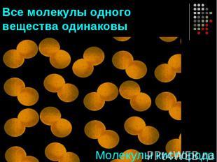 Все молекулы одного вещества одинаковы Молекулы кислорода
