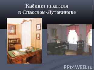 Кабинет писателяв Спасском-Лутовинове