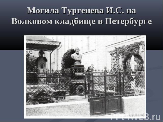 Могила Тургенева И.С. на Волковом кладбище в Петербурге