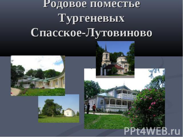 Родовое поместье ТургеневыхСпасское-Лутовиново