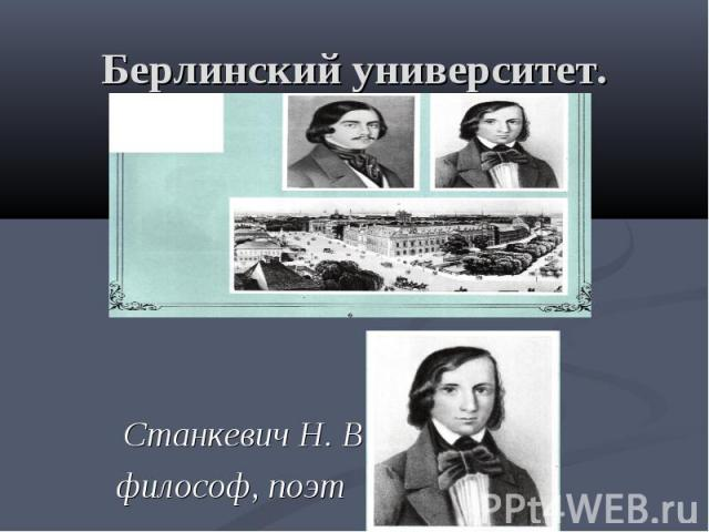 Берлинский университет. Станкевич Н. В.-философ, поэт