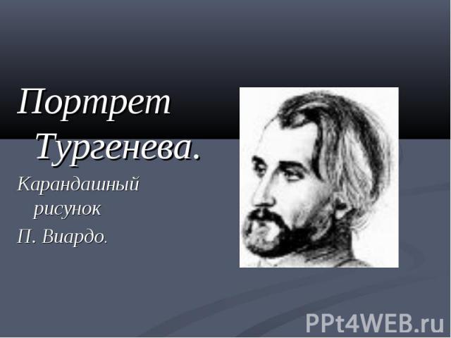 Портрет Тургенева.Карандашный рисунокП. Виардо.