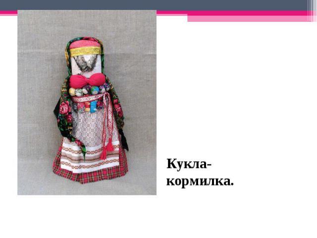 Кукла-кормилка.