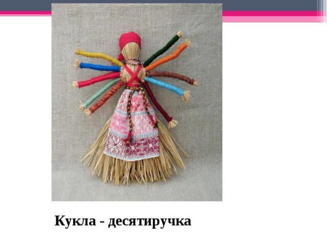 Кукла - десятиручка