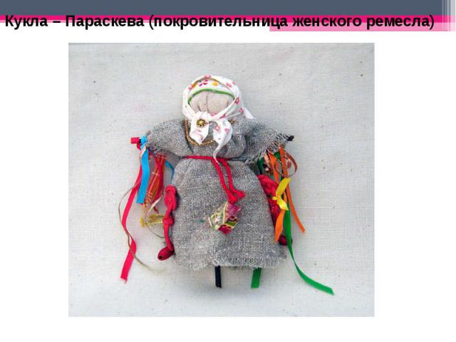 Кукла – Параскева (покровительница женского ремесла)