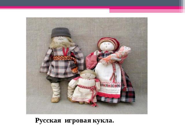 Русская игровая кукла.